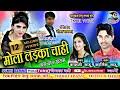 Kartik Sahu Kamni Sahu Cg Song Mola Ladka Chahi मोला लड़का चाही  कार्तिक साहू New Chhattisgarhi Geet