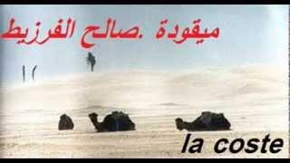 نيران جاشي شاعلة ميقود* صالح الفرزيط تحميل MP3