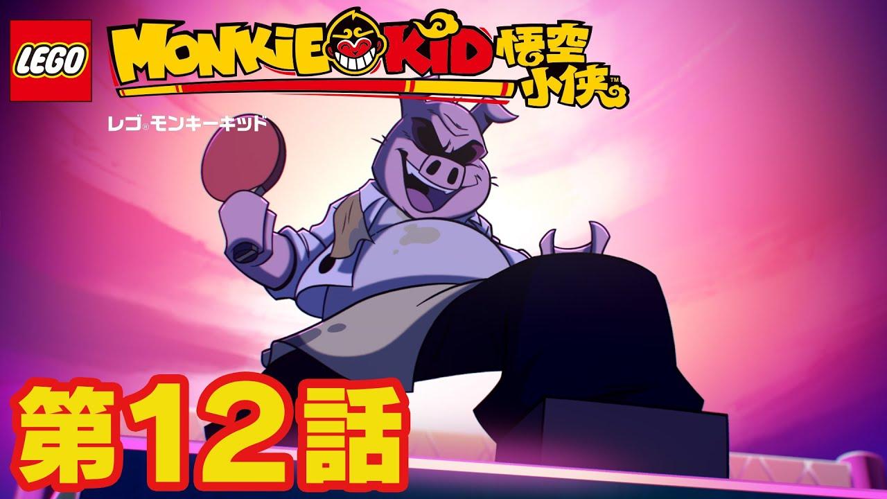 怒涛のピンポン大パニック!   レゴ モンキーキッド 第12話
