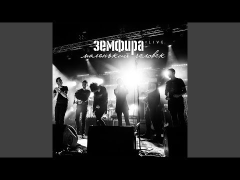 прогулка (Live)