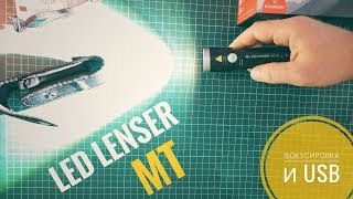 видео Led Lenser MT14