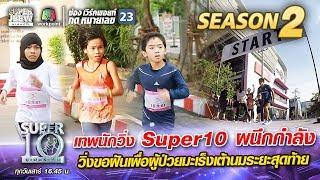 น้องบิ๊กซี น้องตาต้า น้องฟาเดีย ผนึกกำลัง วิ่งขอฝันเพื่อผู้ป่วยมะเร็ง | SUPER 10 Season 2