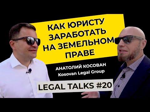 Legal Talks #20   Анатолий Косован   Как продавать юридические услуги в сфере земельного права?
