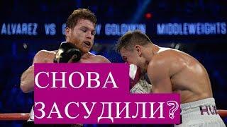 """Альварес  """"победил""""  ГГГ - ОБСУДИМ!"""
