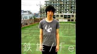 鉄雄/Feダイジェスト