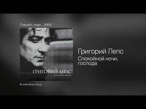Григорий Лепс  - Спокойной ночи, господа  (Спасибо, люди.Альбом 2000)
