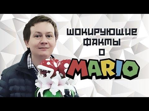 Игровые Теории Врена # 4 | Шокирующие факты о Марио | Почему надо играть из-за сюжета