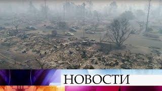 Пользователи сети комментируют шокирующие кадры изсгоревшего города вКалифорнии.