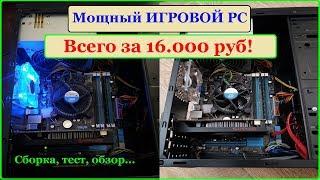 ИГРОВОЙ ПК за 16.500руб! Сборка + тесты..