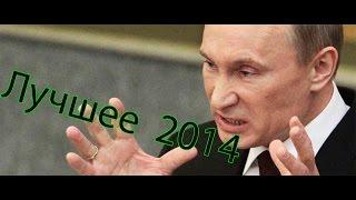 Лучшие фразы Путина 2014. Остроты Путина. Дерзость путина. Новый Сборник