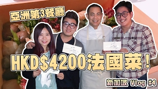 HKD$4200 法國菜!人生必須壕一次!新加坡 Vlog #4