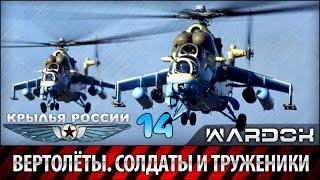 Крылья России - Вертолёты. Солдаты и труженики. Фильм 14 / Wardok