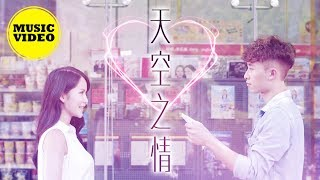 """[MV] """"Sky Love"""" (Official Music Video 4K)"""