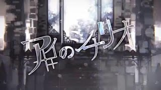 アイのシナリオ 【爱的剧本】 by96猫 (简体中文字幕)
