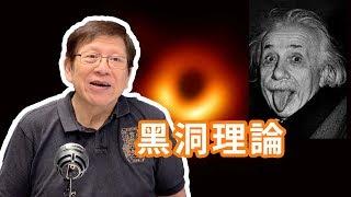 黑洞怎麼形成?人類是宇宙嘔吐的產物?〈蕭若元:理論蕭析〉2019-04-15