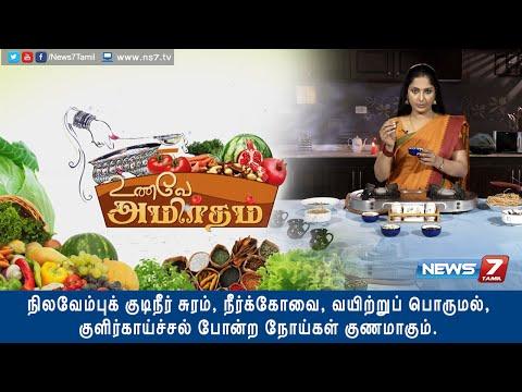 Unave Amirtham - 'Nilavembu Kudineer 'a herbal remedy for dengue fever   News7 Tamil