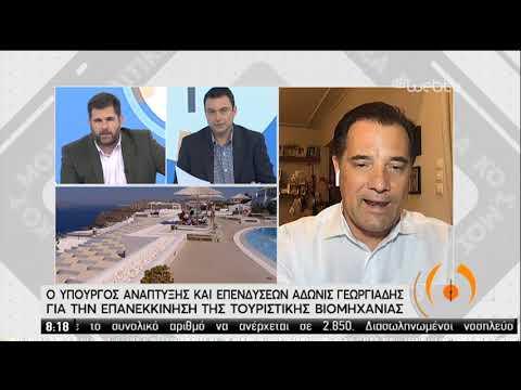 Χρηματοδοτικά εργαλεία για ρευστότητα προς επιχειρήσεις-Ο Αδ. Γεωργιάδης στην ΕΡΤ |21/05/2020|ΕΡΤ