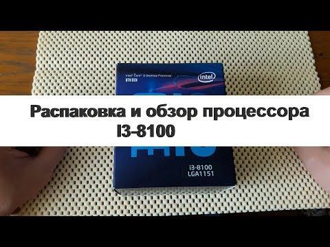 Распаковка и обзор процессора i3 8100