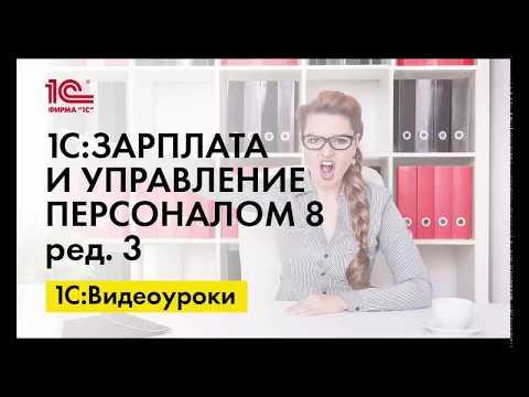Ограничение удержания из зарплаты в соответствии с законодательством в 1С:ЗУП ред.3