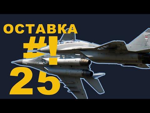 Захваљујући опремању авионима МиГ-29 и новим хеликоптерима, набављеним после 25 година, модернизацији постојећих ресурса и улагањима у побољшање материјалног статуса пилота и летача, српско Ратно ваздухопловство значајно је ојачано...