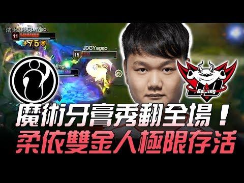 IG vs JDG 魔術牙膏秀翻全場 柔依雙金人極限存活!Game2