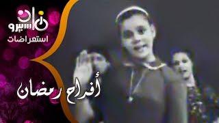 تحميل اغاني استعراض أفراح رمضان: محمد عبد المطلب - كارم محمود - محمد رشدي - صفاء أبو السعود. MP3