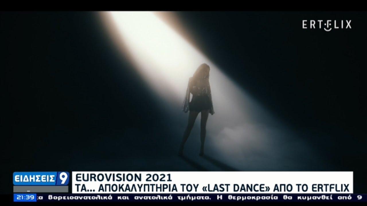 Τα αποκαλυπτήρια του Last Dance στο… Ertflix | 10/03/2021 | ΕΡΤ