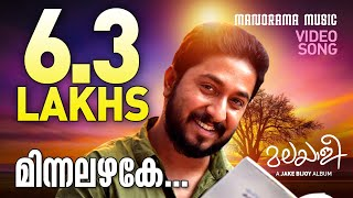 Minnalazhake from Album Malayalee - Jakes Bejoy - Vineeth Sreenivasan - Shaan Rehman