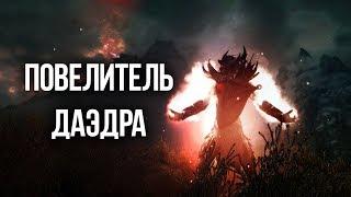 Skyrim ПОВЕЛИТЕЛЬ ДАЭДРА