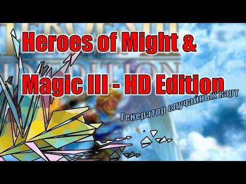 Скачать mods для герои меча и магии 3