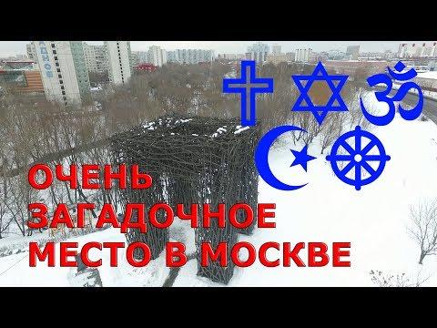 Крайне любопытное место в Москве
