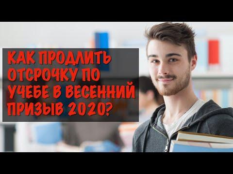 Весенний призыв 2020 и продление отсрочки по учебе
