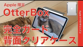 Apple Store限定新発売!2018 iPad Pro用OtterBox完全保護ケース・背面クリアのSymmetry Series 360 Case