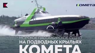 Крым ПАДЕНИЕ КОМЕТЫ Остановилась в первые дни И ее новый ВЗЛЁТ НА очереди ВОЛГА