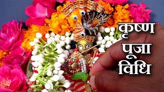 Krishna Puja Vidhi For Janmashtami and Daily Krishna Puja - कृष्ण पूजा विधि - Download this Video in MP3, M4A, WEBM, MP4, 3GP