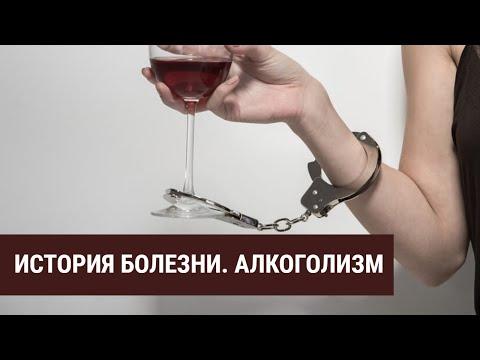 История болезни. Алкоголизм. Часть 1