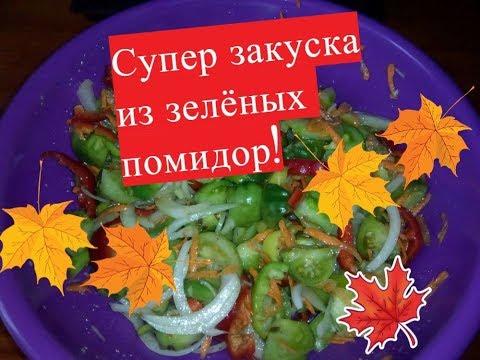 Супер быстрая закуска за 5 минут/ Салат из зеленых помидор👍👍👍🍴🍴🍴