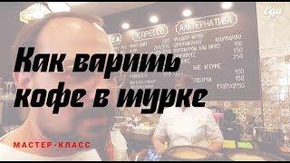 Как правильно варить кофе в турке: рассказывает чемпион России по завариванию кофе Марина Хюппенен