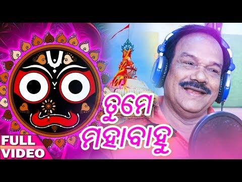 oriya jagannath bhajan video song download