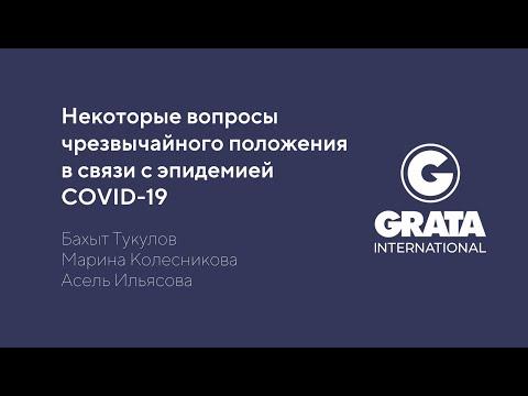 Некоторые вопросы чрезвычайного положения в связи с эпидемией COVID-19
