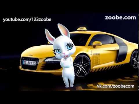 Zoobe Зайка Если вам не нравится, как я вожу