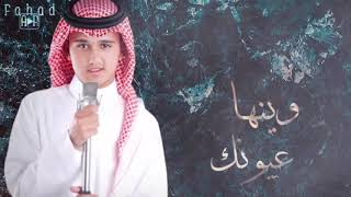 مازيكا وينها عيونك   عباس ابراهيم تحميل MP3