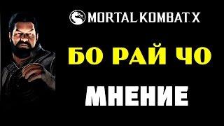 Mortal Kombat X - Бо Рай Чо (Мнение)