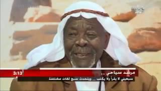 بالفيديو.. سبعيني يجيد عدة لغات ولا يقرأ ولا يكتب.. ويعدّ أشهر مرشد سياحي في نجران