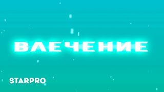 Александра Абрамейцева - Влечение (Лирик - видео)