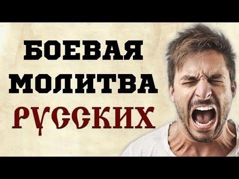 Это не мат! - Это молитва русских!