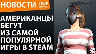 Американцы бегут из самой популярной игры в Steam. Новости