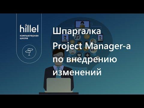 Шпаргалка Project Manager-a по внедрению изменений
