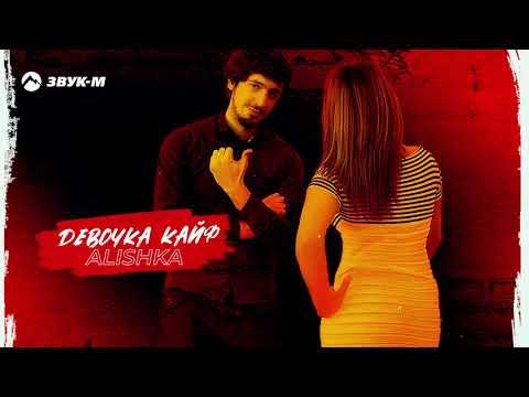 ALISHKA - Девочка-кайф | Премьера трека 2021