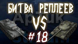 Битва реплеев #18 [Leopard 1 vs Об. 140], WoT Blitz